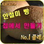 인절미빵 만들기 레시피 집에서 만드는 방법 풀버전!