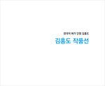한국의 화가 단원 김홍도=김홍도 작품선(작가와비평)