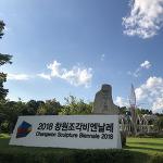 """2018 창원조각비엔날레 """"불각의 균형"""" 개막식 @용지공원"""