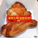 KFC 신메뉴 점보스틱 오븐치킨 ♪ KFC 삼성동점