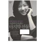그녀에게 보내는 마지막 선물 - 장진영 김영균의 사랑 이야기 (저자 김영균)