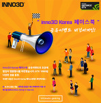 "INNO3D KOREA 페이스북,공유이벤트 "" 비긴 어게인 """