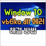 윈도우 vb6ko.dll 에러 치료 방법 및 관련 파일 다운로드