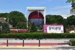 2018 올림픽공원 장미축제 기간, 장미광장 개장