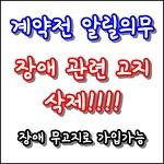 계약전 알릴의무 사항에서 장애 관련 고지 삭제!!!