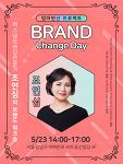 경력환승을 위한 엄마변신프로젝트_ 조연심의 브랜드체인지 데이 / personal brand change day @ 엄마의놀이터