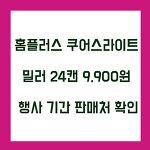 홈플러스 쿠어스라이트 밀러 24캔 9,900원 행사 기간 판매처 확인하기