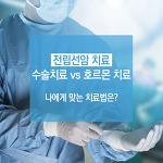 [카드뉴스] 전립선암 치료, 수술치료와 호르몬치료 중 나에게 맞는 방법은?
