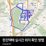 한진택배 실시간 배송조회 (택배 실시간 위치)