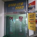 서울근교 온천 여주온천 삿갓봉