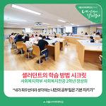 샐러던트의 학습방법 시크릿_사회복지전공 2학년 정상희