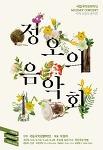 국립국악관현악단, 해설이 있는 브런치 콘서트 '정오의 음악회' 3월 공연