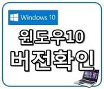 윈도우10 버전 확인 방법 두가지