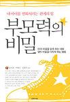 [서평] 육아지침서 - 경향에듀의 <부모력의 비밀>을 읽었습니다. ^▽^)/
