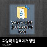 윈도우 폴더 아이콘 파란화살표 제거방법
