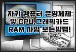 본인 컴퓨터 CPU 및 RAM,그래픽카드 운영체제 확인법!