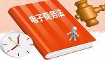 중국 전자상거래법, 2019년 1월부터 시행