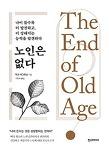 노인은 없다 - 나이 들수록 더 발전하고, 더 강해지는 능력을 발견하다