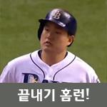 최지만 끝내기 홈런! 자신의 통산 1호 끝내기! [메이저 리그 2018]