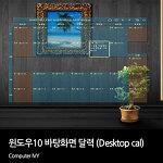 윈도우10 바탕화면 달력 프로그램 DesktopCal