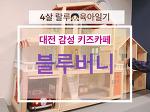 대전 감성 키즈카페에서 4살 아이와 데이트/월평동 블루버니