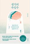 [로드스카이 조연심의 북칼럼] 권택영의 <생각의 속임수>