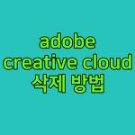 adobe creative cloud 삭제 방법 간단하게