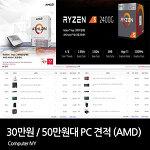 30만원 / 50만원대 PC 추천 견적 (AMD)