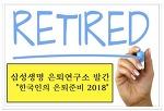 [노후대비] 한국인의 은퇴준비 2018 (부제. 삼성생명 은퇴연구소 지음)