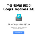 """일본어 입력기 쓰려면 """"Google 일본어 입력""""기 추천!!!"""