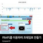 FRAPS를 이용하여 프레임 그래프 만드는 방법