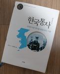 박은식 저, 한국통사