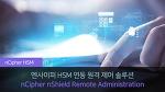 nCipher nShield Remote Administration - 엔사이퍼 HSM 연동 원격 제어 솔루션