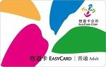 대만 여행 교통카드 - 이지카드, 아이패스, 타이베이 펀 패스