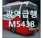 송탄에서 강남가는 M5438 광역급행 버스 노선안내 및 시간표