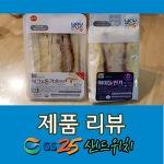 GS25 샌드위치 - 아이돌인기 샌드위치, 에그&돈가츠 샌드