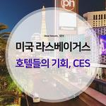호텔앤레스토랑 - 미국 라스베이거스 호텔들의 기회, CES