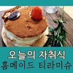 [자취남 요리 비법] 생일 맞이 홈메이드 티라미수 케이크 만들기~!