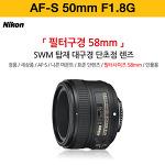 니콘 렌즈 AF-S 50mm F1.8G