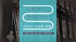 문사철 인문학 여행 ~ 연수프로그램과 산책 추천
