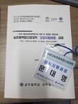 농촌융복합산업대학 교육을 받고 있습니다.(6차산업) 책 받음 '사장을 위한 실전 경영 28'