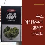 옥소 야채 탈수기 oxo salad spinner  샐러드 스피너 강추!!
