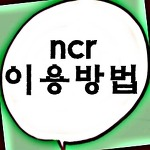 구글 ncr 우회 방법