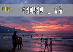 베트남 다낭 미케비치해변