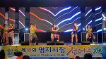 2018 부산 명지전어축제 개최