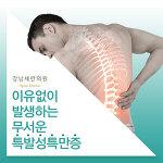척추측만증교정 본인의 의지가 중요한 치료