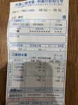 일본에서 생활하기 [4인 가족] - 2018년 6월~2018년 7월 수도요금