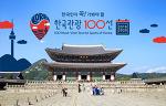 2019-2020 한국인이 꼭! 가봐야 할 한국관광 100선