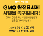 GMO완전표시제 20만 청와대 청원 (3.12~4.11)