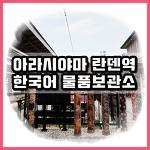 아라시야마 란덴역 물품보관소, 코인락커 위치! : 한국어가 가능해요!